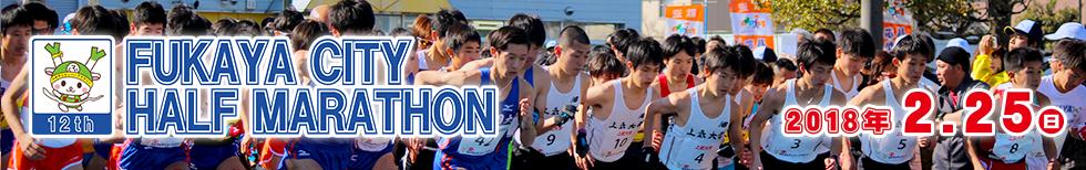 第12回ふかやシティハーフマラソン【公式】