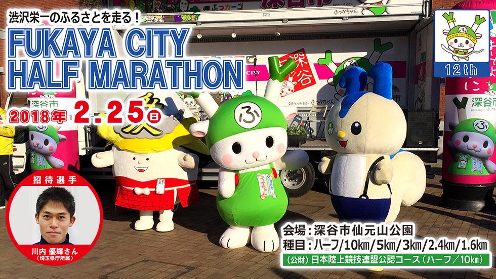 第12回ふかやシティハーフマラソン
