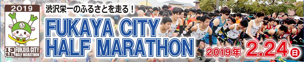 第13回ふかやシティハーフマラソン【公式】
